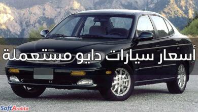 أسعار سيارات دايو مستعملة