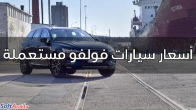 أسعار سيارات فولفو مستعملة