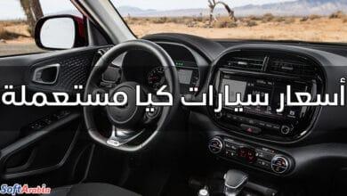 أسعار سيارات كيا مستعملة