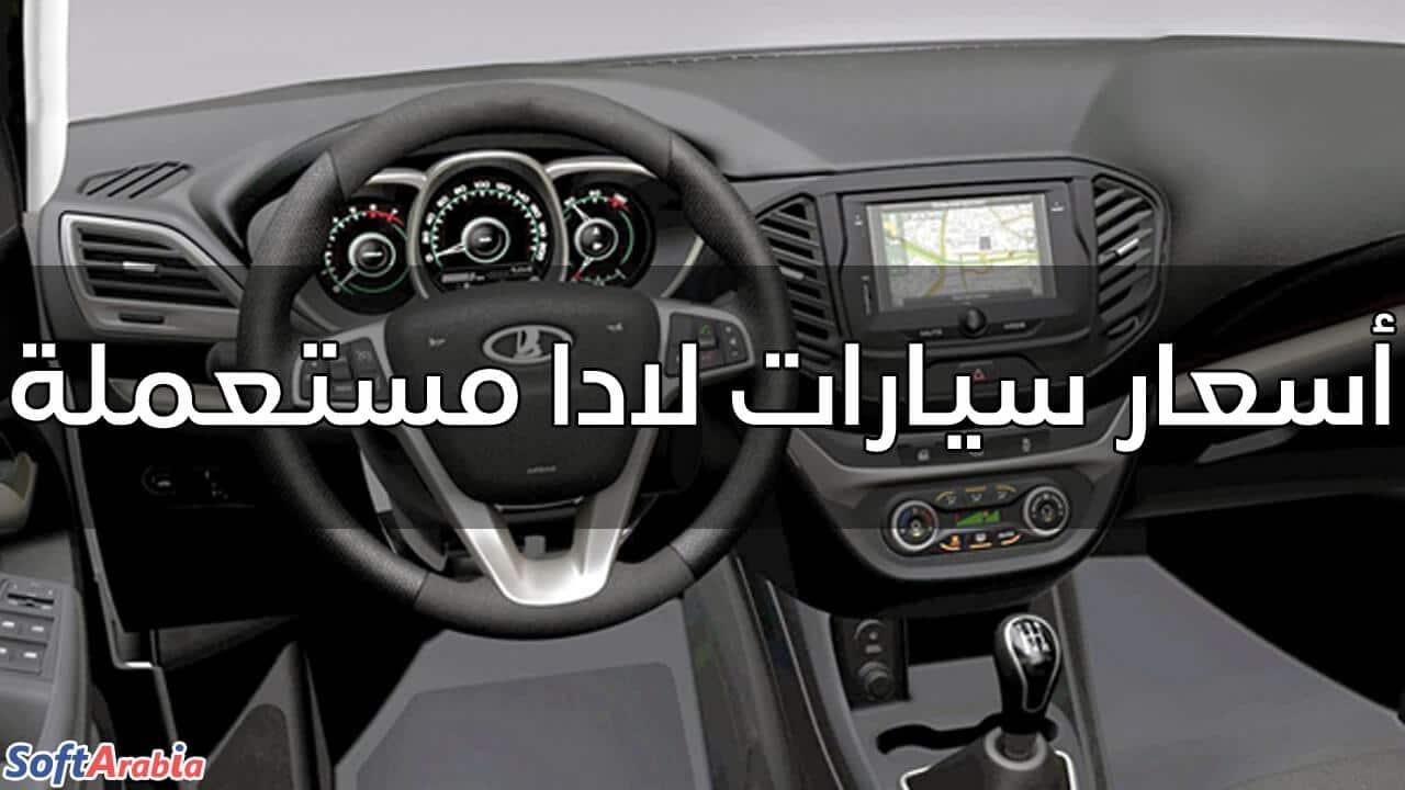أسعار سيارات لادا مستعملة
