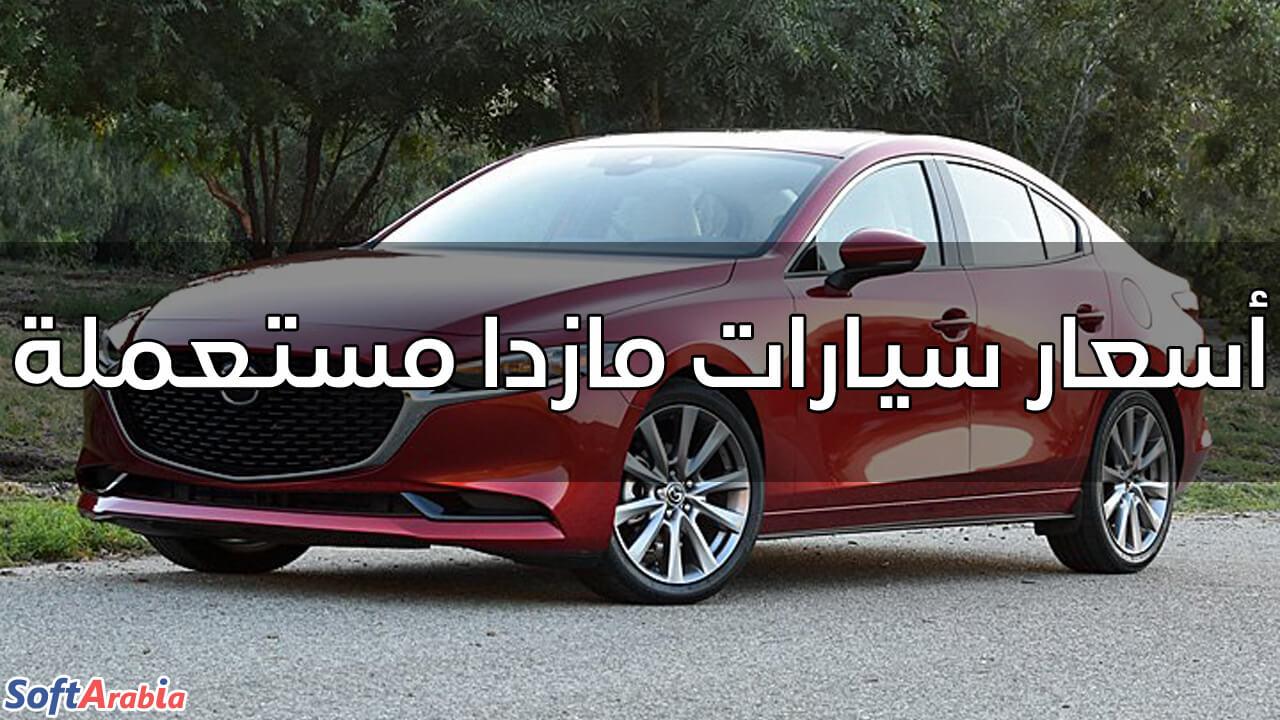 أسعار سيارات مازدا مستعملة