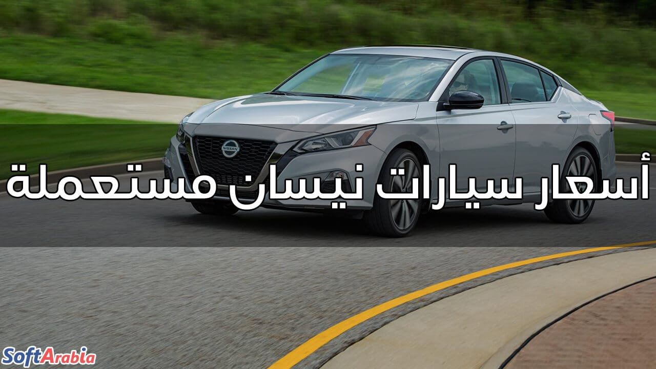 أسعار سيارات نيسان مستعملة