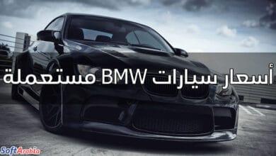 أسعار سيارات BMW مستعملة