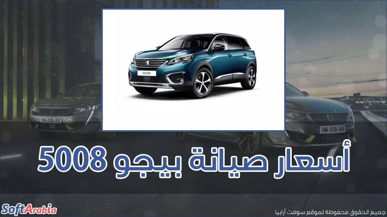 أسعار صيانة بيجو 5008