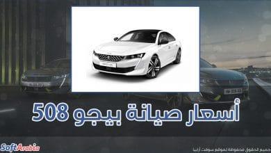 أسعار صيانة بيجو 508