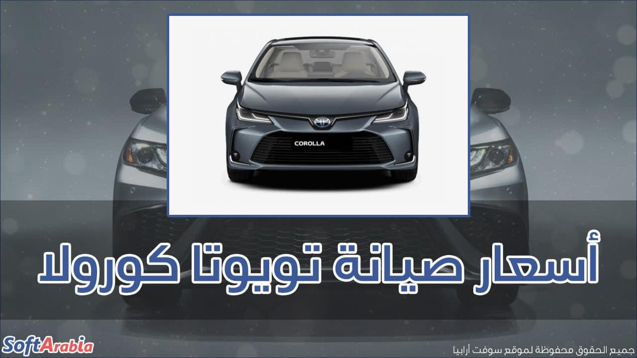 أسعار صيانة تويوتا كورولا 2021 تكلفة صيانات سيارة Toyota Corolla في مصر