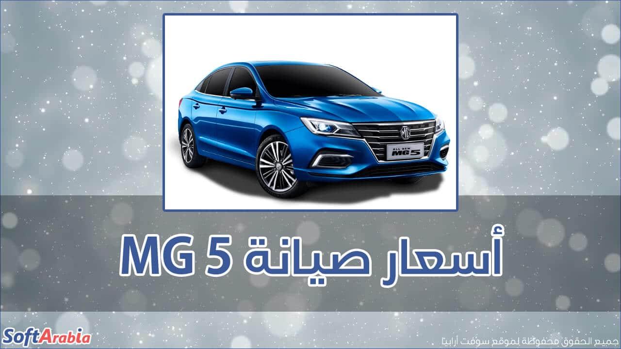 أسعار صيانة MG 5
