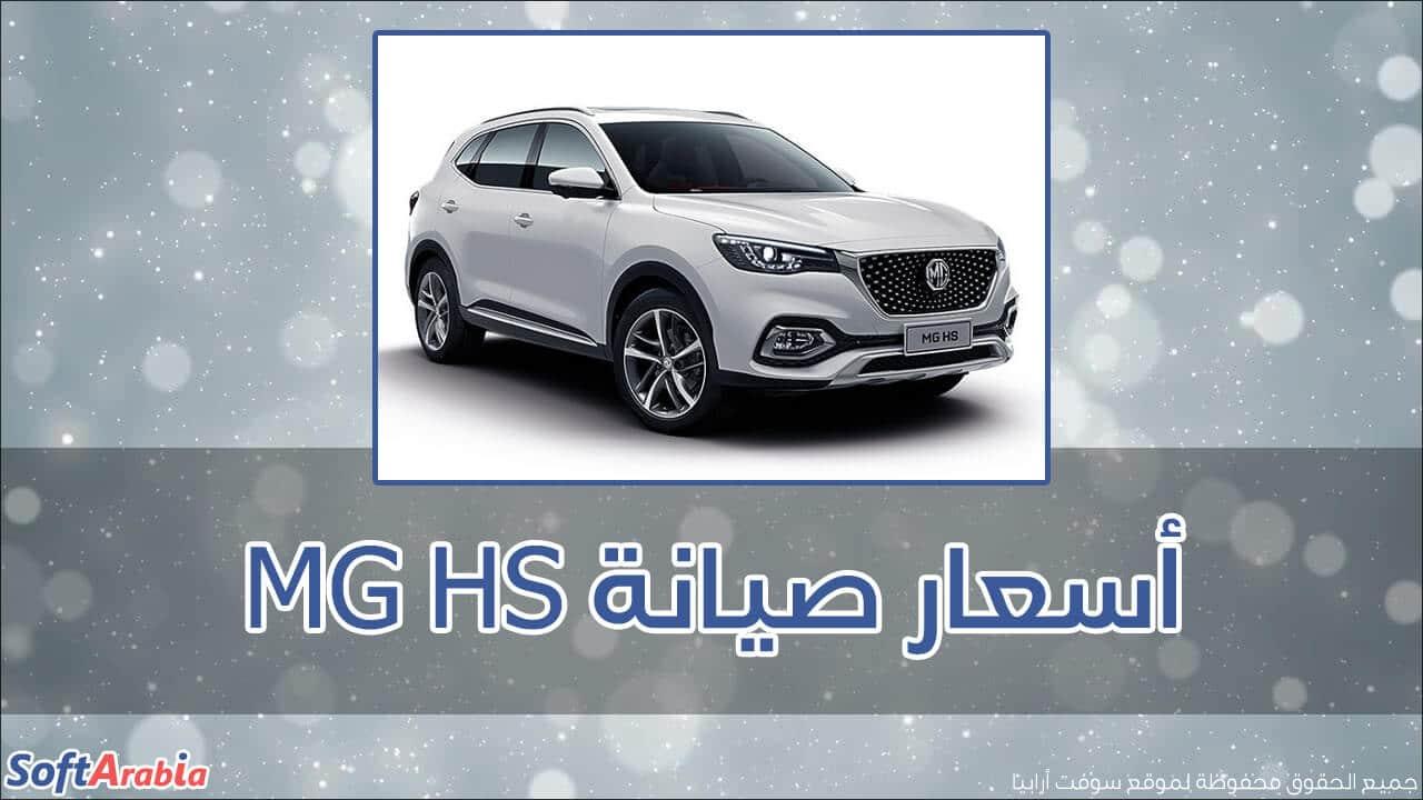 أسعار صيانة MG HS