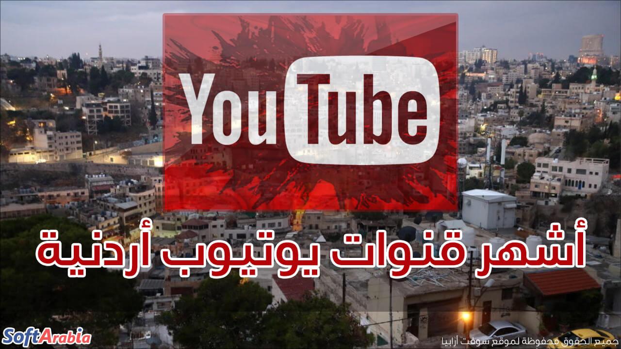 أشهر قنوات يوتيوب أردنية