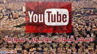 أشهر قنوات يوتيوب سورية