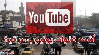 أشهر قنوات يوتيوب عراقية