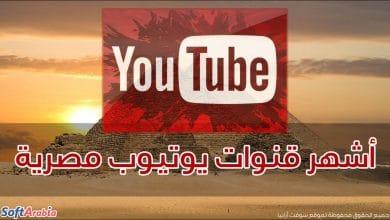 أشهر قنوات يوتيوب مصرية