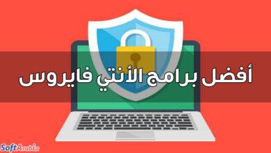 أفضل برامج الأنتي فايروس