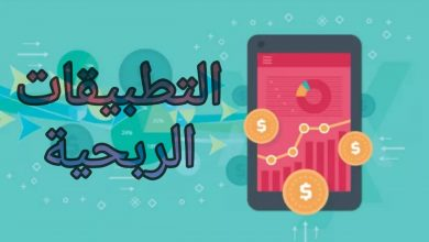 تطبيقات ربح المال