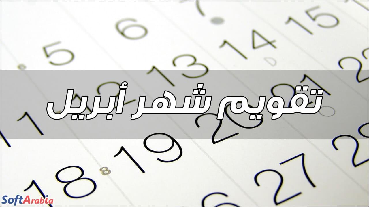 تقويم شهر أبريل