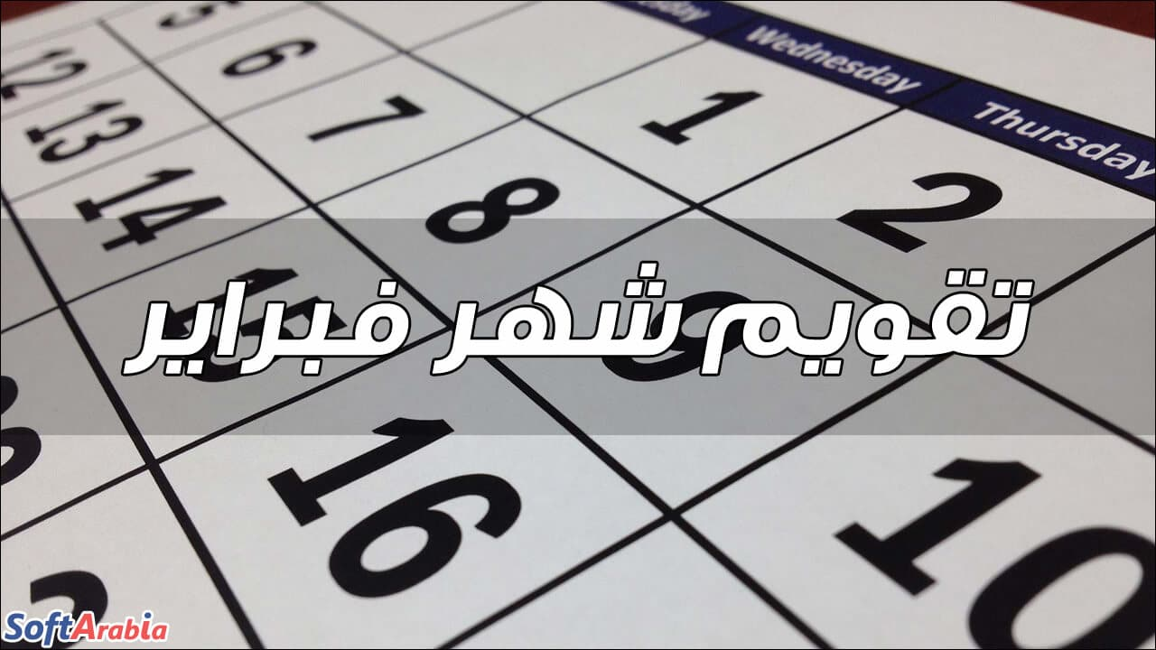تقويم شهر فبراير