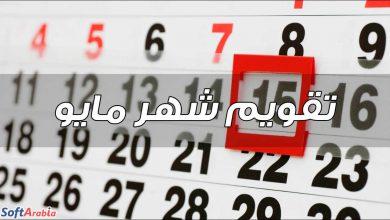تقويم شهر مايو