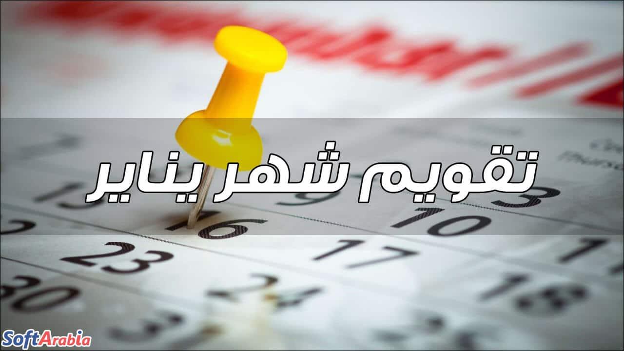 تقويم شهر يناير 2021 مع الهجري نتيجة التقويم الميلادي لشهر كانون الثاني 2021 سوفت أرابيا