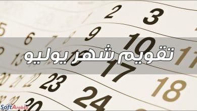 تقويم شهر يوليو