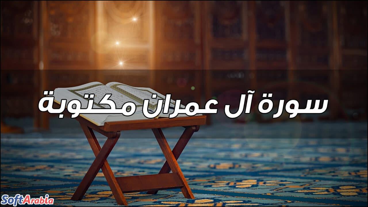 سورة آل عمران مكتوبة