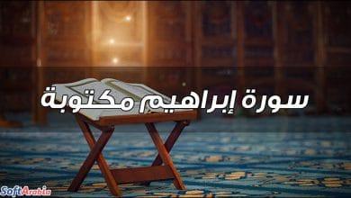 سورة إبراهيم مكتوبة