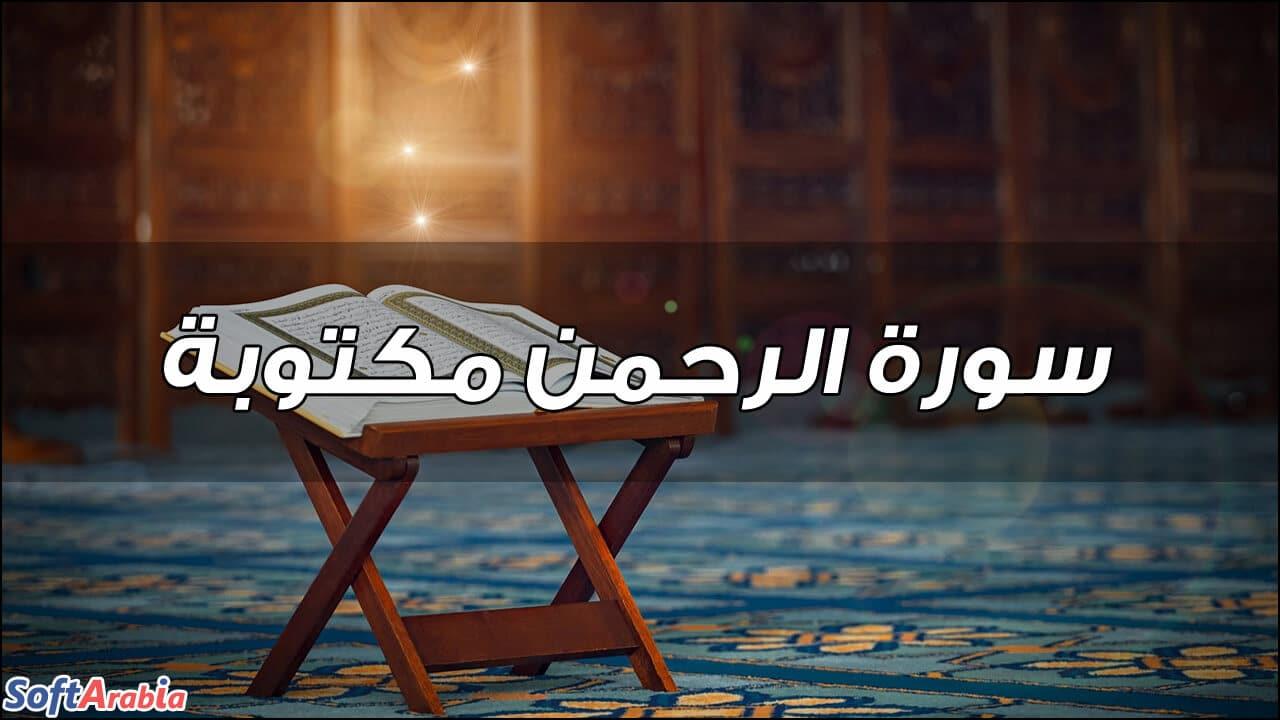 سورة الرحمن مكتوبة