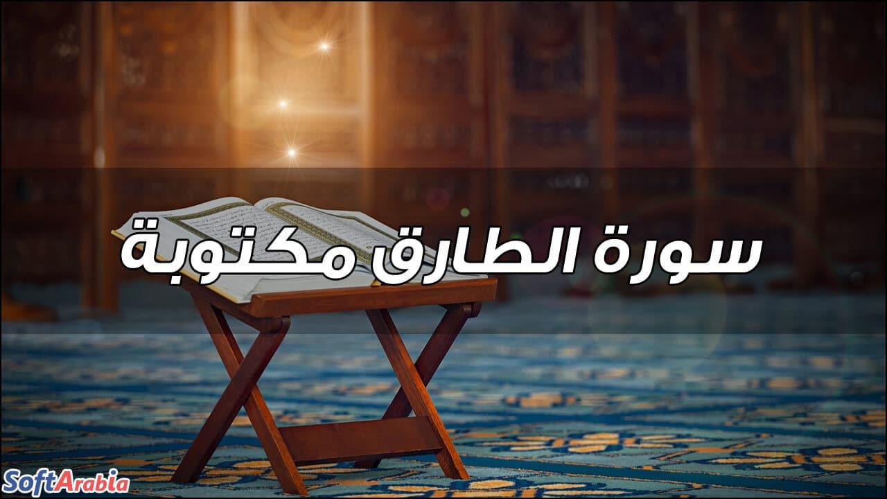 57 سور من القرآن الكريم 6