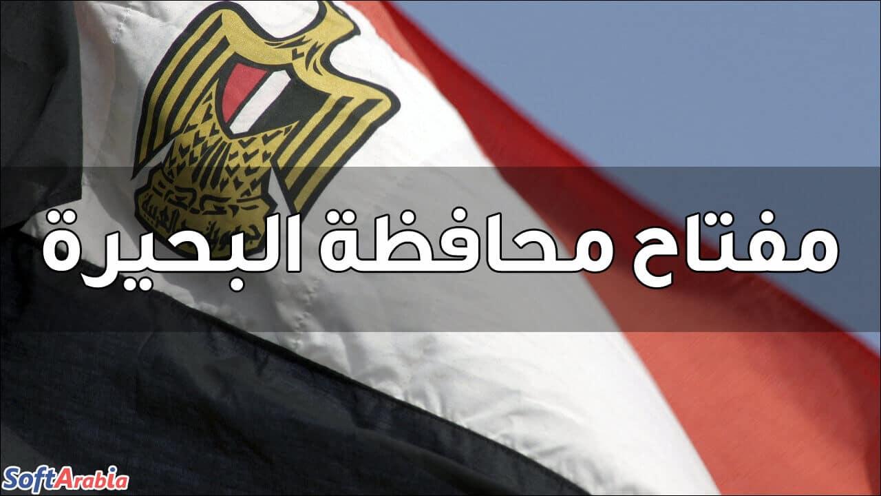 مفتاح محافظة البحيرة