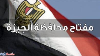 مفتاح محافظة الجيزة