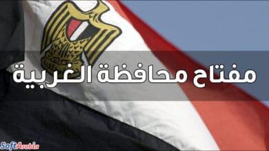 مفتاح محافظة الغربية