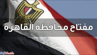 مفتاح محافظة القاهرة