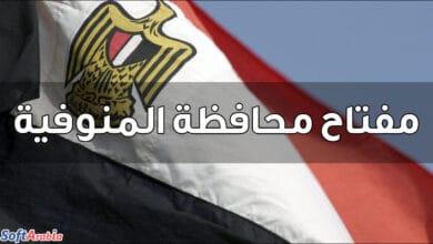 مفتاح محافظة المنوفية