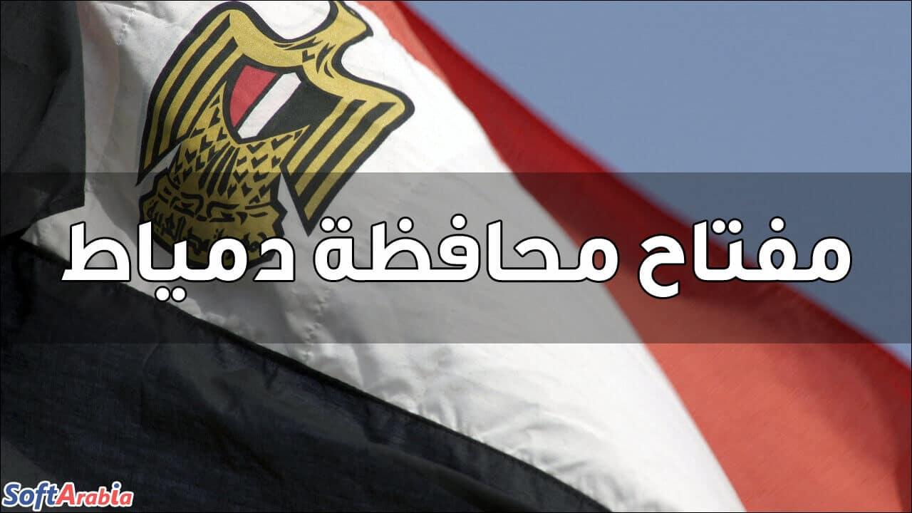 مفتاح محافظة دمياط