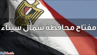 مفتاح محافظة شمال سيناء