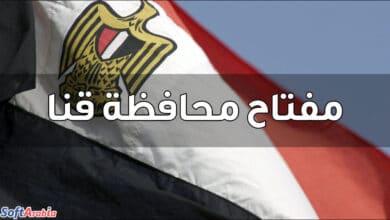مفتاح محافظة قنا