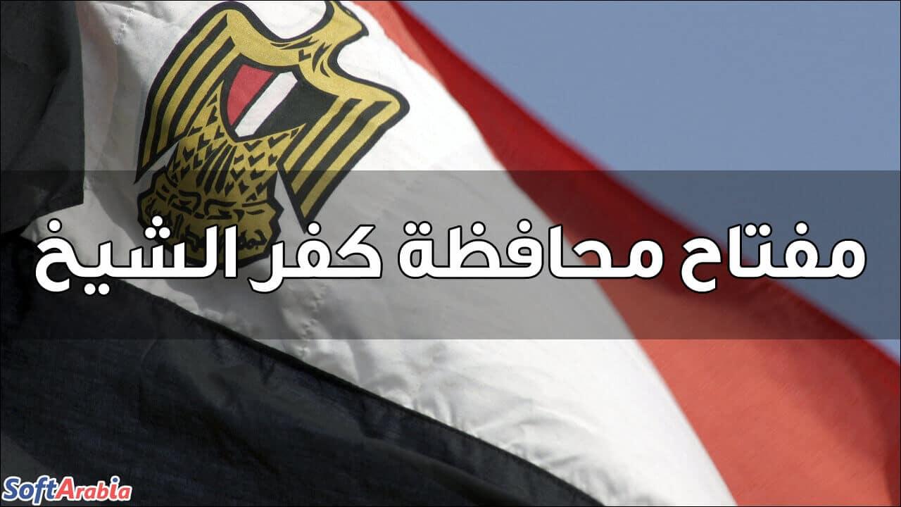 مفتاح محافظة كفر الشيخ