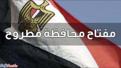 مفتاح محافظة مطروح