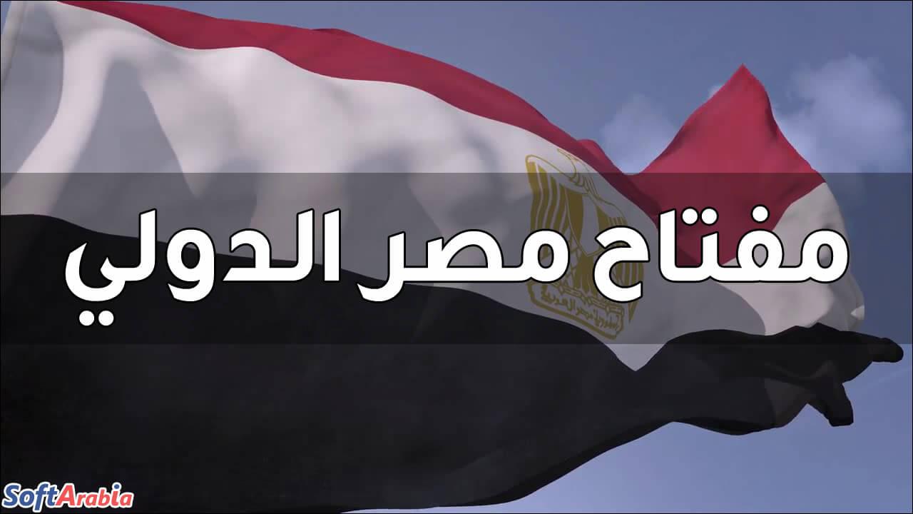 مفتاح مصر الدولي