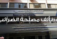 وظائف مصلحة الضرائب