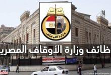 وظائف وزارة الأوقاف