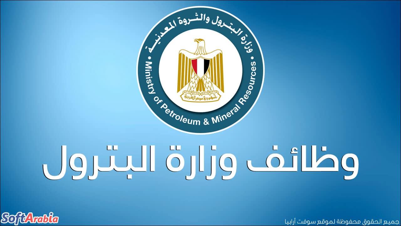 وظائف وزارة البترول