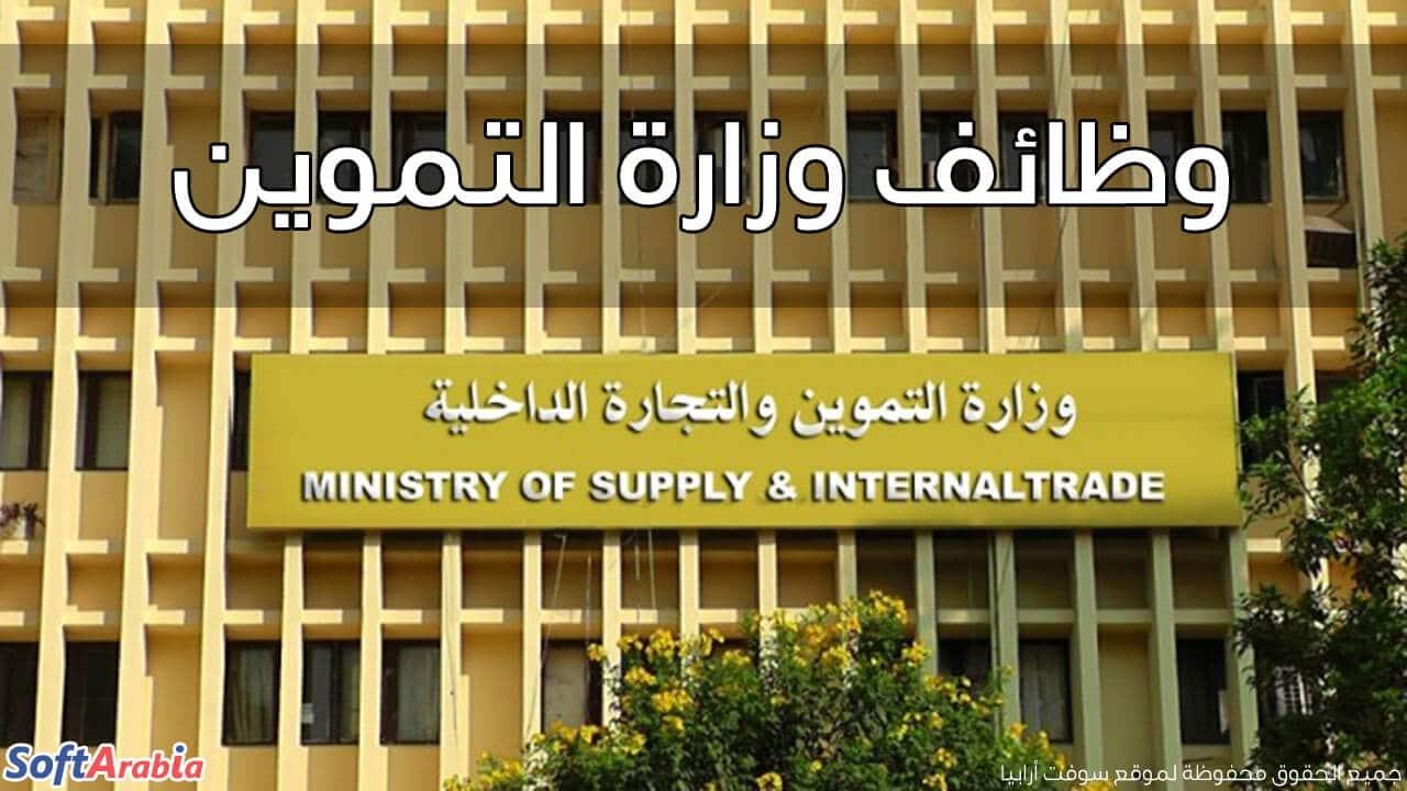 وظائف وزارة التموين