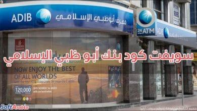 سويفت كود بنك أبو ظبي