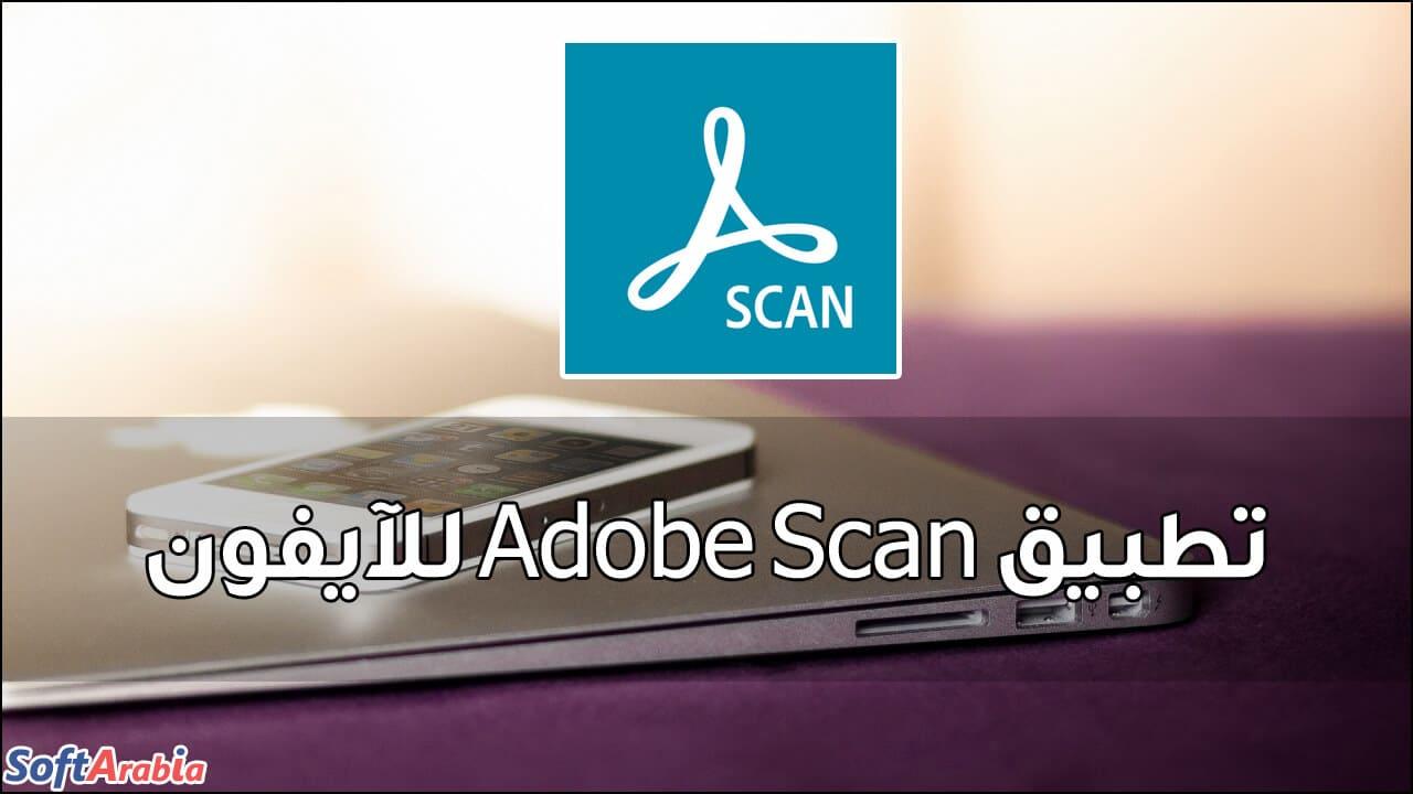 تطبيق Adobe Scan للآيفون
