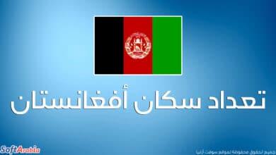 عدد سكان أفغانستان 2021 والترتيب العالمي لأفغانستان من حيث الكثافة السكانية
