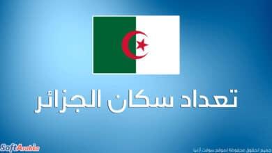 عدد سكان الجزائر