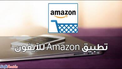 تطبيق Amazon للآيفون