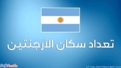 عدد سكان الأرجنتين