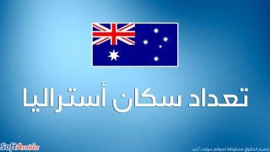 عدد سكان أستراليا