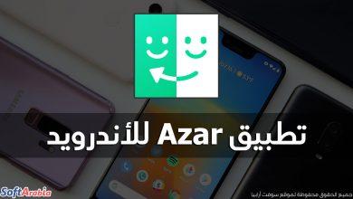 تطبيق أزار